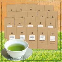 自家製荒茶100g×17本セット 宅配便送料無料