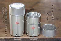 見本缶【L】 φ74×155mm 200g用 スチール茶筒