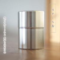 スチール 茶筒 茶葉 150g用 φ74×106mm ティー キャニスター 缶 お茶 コーヒー 紅茶 保存容器