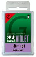 滑走VIOLET (50g)