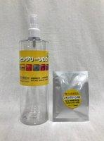 レモングリーンDD set(1袋)米国政府の認定商品の除菌洗剤