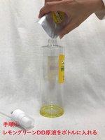 レモングリーンDD set(5袋入り)米国政府の認定商品の除菌洗剤