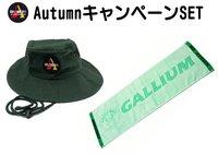 Autumnキャンペーン サファリハット&スポーツタオルSet