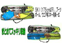 GALLIUM ALL IN ONE SkiCase