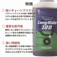 Long Ride 100