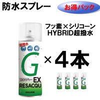 Resacqu-EX(防水スプレー)4本SET