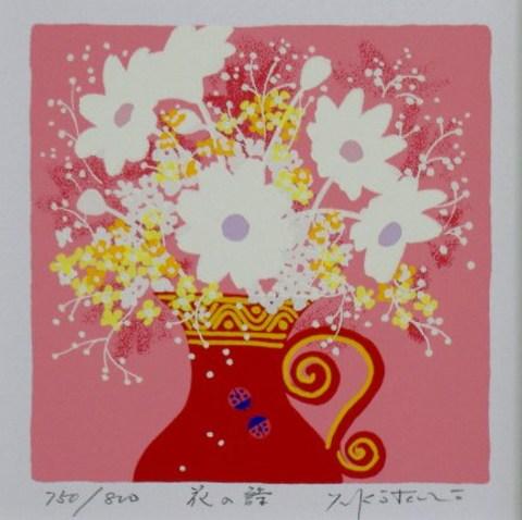 残り僅かで販売終了!版画2512 花の詩 吉岡浩太郎