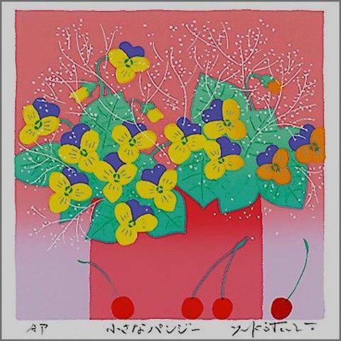 版画 30211 パンジー  吉岡浩太郎