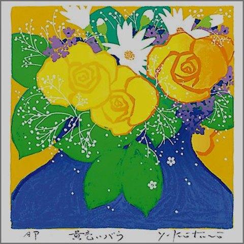 版画 30212 黄色いバラ 吉岡浩太郎