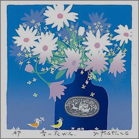 版画 30195 青い花びん 吉岡浩太郎
