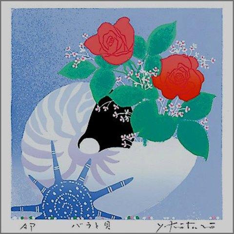 版画 30200 バラと貝 吉岡浩太郎
