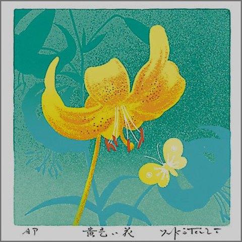 版画 30204 黄色い花 吉岡浩太郎