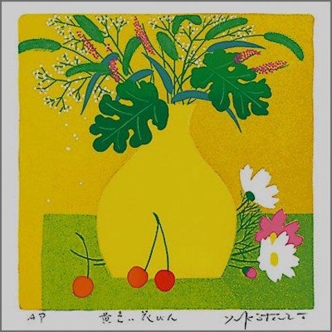版画 30205  黄色い花びん  吉岡浩太郎