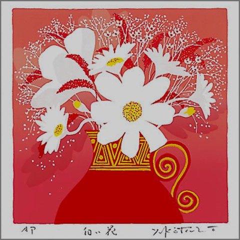 版画 30208 白い花 吉岡浩太郎