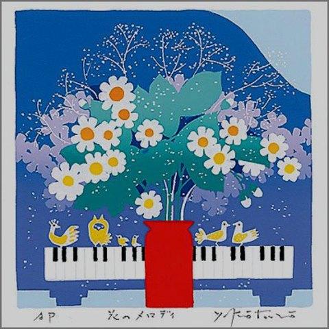 版画 30209  花のメロディ  吉岡浩太郎