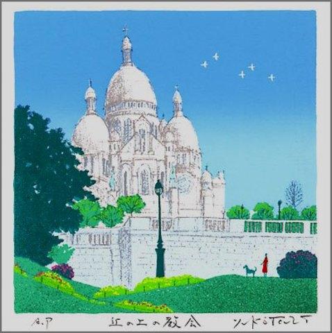 版画 3536 丘の上の教会  吉岡浩太郎
