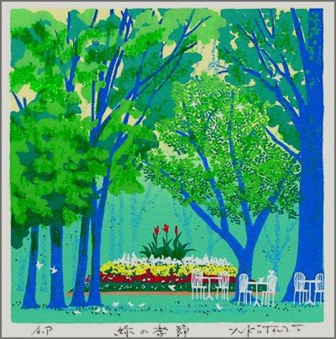 版画 3537 緑の季節  吉岡浩太郎