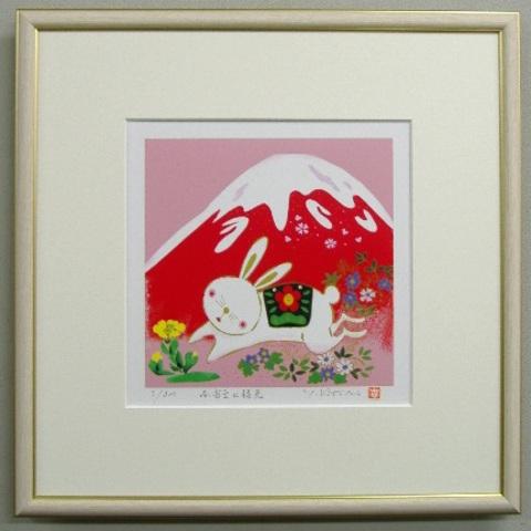 開運版画35AU 赤富士に福兎吉岡浩太郎