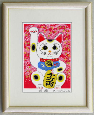 開運版画IP40 招福・招き猫吉岡浩太郎