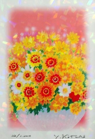 風水版画 IPC57 金運 黄色い花D吉岡浩太郎