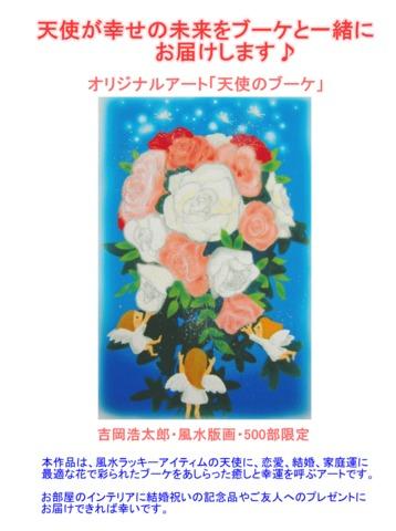 風水版画 IPCTBQ 天使のブーケ吉岡浩太郎