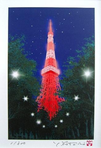 版画IPRTT 東京タワー吉岡浩太郎