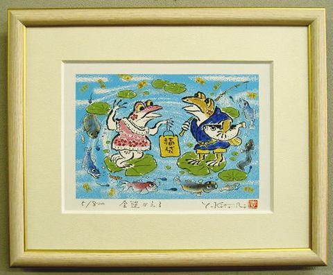 開運版画DP150 金運かえる 吉岡浩太郎