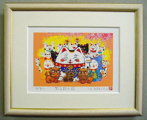 開運版画DP151笑門招き猫吉岡浩太郎