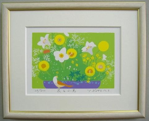版画DP71 花と小鳥吉岡浩太郎