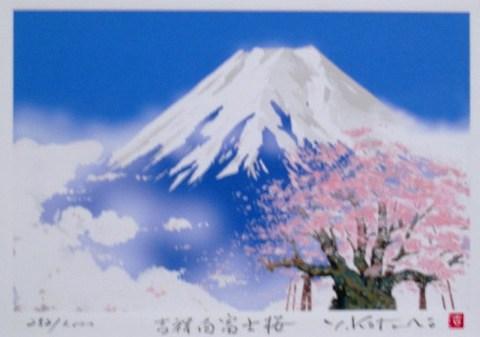 風水開運ミニ版画DP91 吉祥白富士桜 吉岡浩太郎