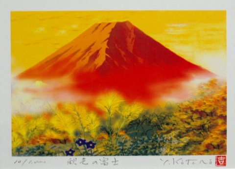 風水開運ミニ版画DP94 秋色の富士吉岡浩太郎