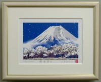 風水開運ミニ版画DP95 新雪の富士吉岡浩太郎