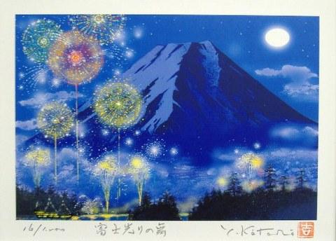 風水開運ミニ版画DP96 富士光りの舞吉岡浩太郎