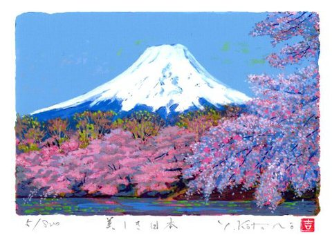 風水開運ミニ版画DP98 吉祥白富士桜 吉岡浩太郎