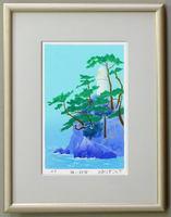 版画T67 白い灯台吉岡浩太郎