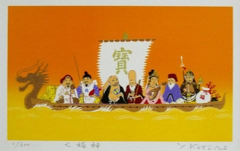 七福神開運版画T 七福神宝船吉岡浩太郎