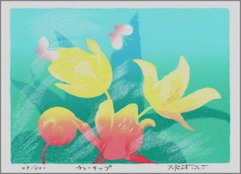 版画Y29 チューリップ吉岡浩太郎