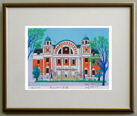 版画Y35 赤レンガの洋館吉岡浩太郎