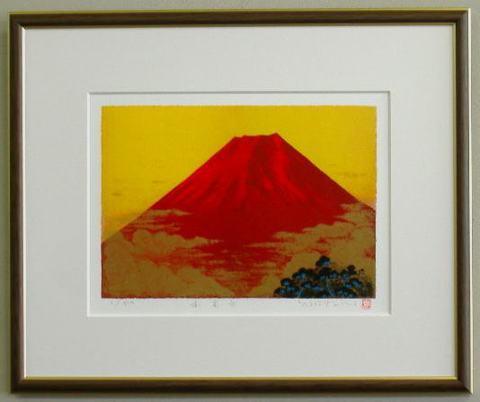 風水開運版画YZ1 赤富士吉岡浩太郎