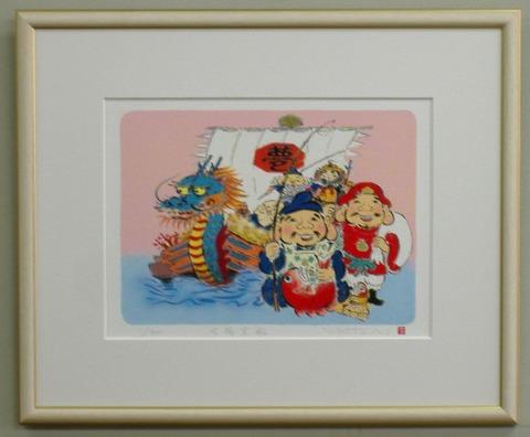 開運版画YZ6 七福宝船吉岡浩太郎