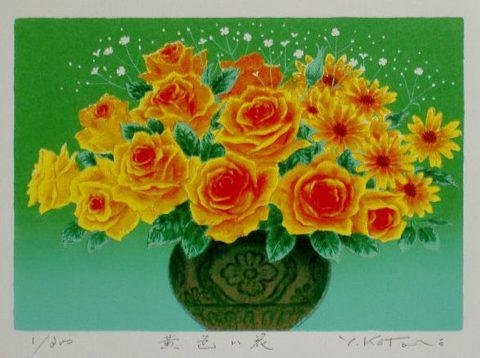 風水版画YZ11 金運 黄色い花吉岡浩太郎