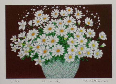 風水版画YZ12 家庭運 白い花吉岡浩太郎