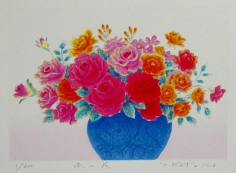 風水版画YZ13 恋愛運 赤い花 吉岡浩太郎