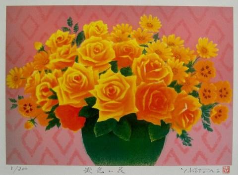 風水版画YZ16 金運 黄色い花吉岡浩太郎