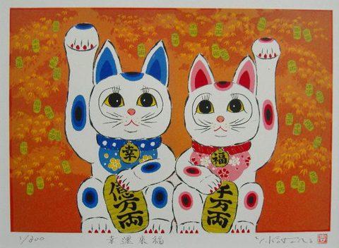 開運版画 YZ17 幸運来福・招き猫吉岡浩太郎