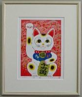 開運版画 YZ18 招福・招き猫吉岡浩太郎