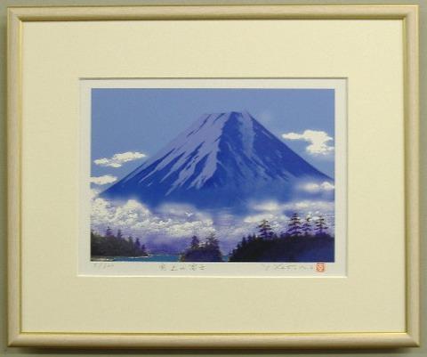 風水開運版画YZ20 雲上の富士吉岡浩太郎
