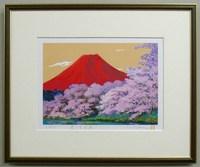 風水開運版画YZ24 美しき日本・赤富士桜吉岡浩太郎