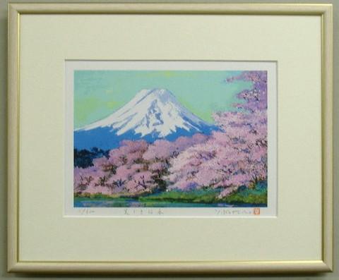 風水開運版画YZ25 美しき日本・白富士桜吉岡浩太郎