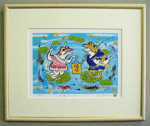 開運版画YZ29 金運かえる 吉岡浩太郎